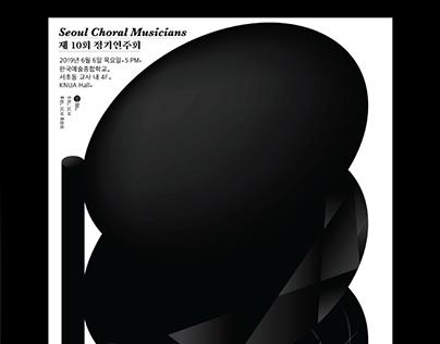 서울코랄뮤지션즈 정기연주회 포스터