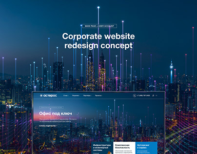 Asteros — Redesign concept