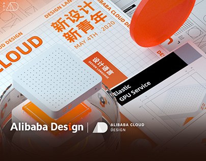 Alibaba Cloud Design 2019 Yearbook Part 1