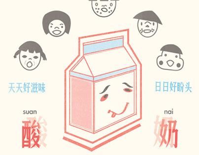 Tasty milk 好滋味酸牛奶