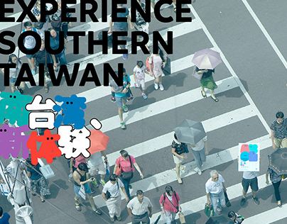 EXPERIENCE SOUTHERN TAIWAN【南台湾、新体験】 四県市展