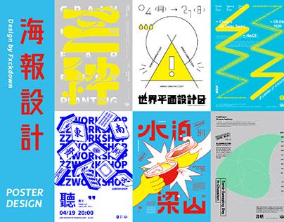 Poster Design | 近期海报
