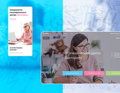Children's Speech Therapy Center / UX / UI
