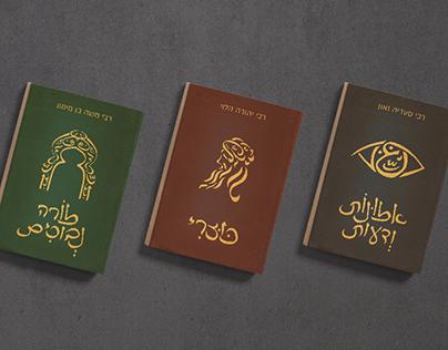 Judeo-Arabic book covers