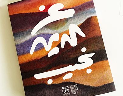 Art book for artist Ezzeldin Naguib