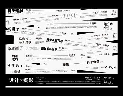 mikki /// 个人作品集