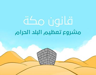 Makkah Low || Motiongraphic