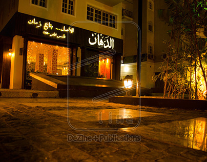 Design & Build: El Dahan Restaurant,Cairo, Egypt