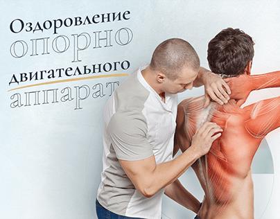 """Сайт для клиники """"Спина"""" - оздоровления спины"""