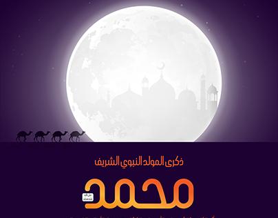 Birth of the prophet Mohamed