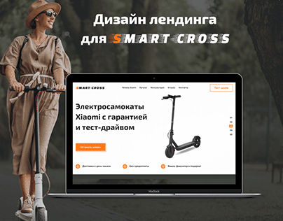 Landing Page for Smart Cross