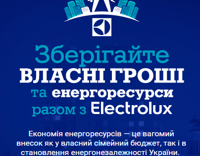 Electrolux Saving Money and Energy Project