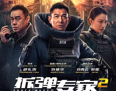 Shock Wave 2 -Movie Poster