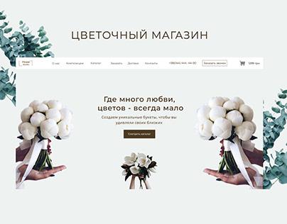 Flower shop/Магазин цветов