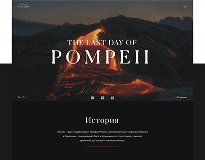 The last day of Pompeii, Educational site