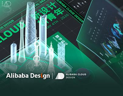 Alibaba Cloud Design 2019 Yearbook Part 3