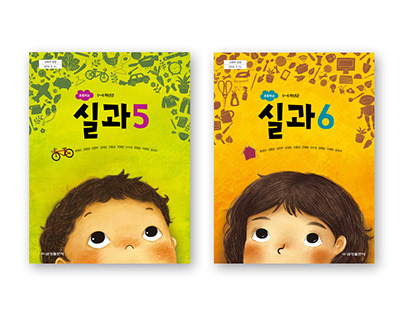 Elementary Textbook Covers - Kumsung Publishing