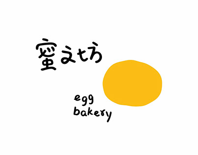 Egg Bakery-Commercial Branding