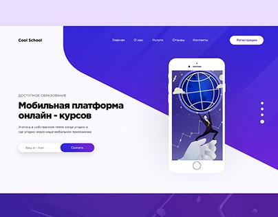 Landing page мобильная платформа онлайн-курсов