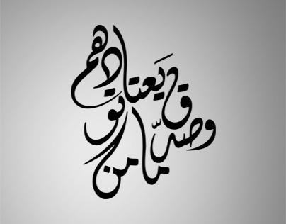 إذا ساء فعل المرء ساءت ظنونه arabic ART