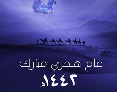 عام هجري مبارك - Social Media