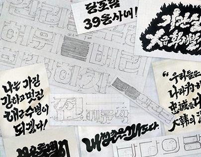 Republic of Korea Navy Letters