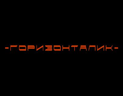 -gorizontalik-