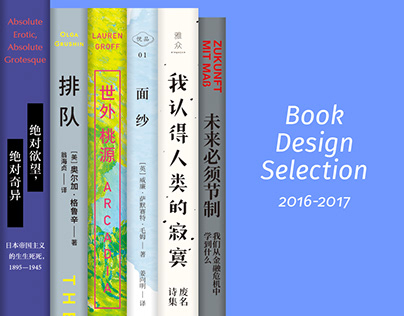 Book Design Selection / 2016-2017