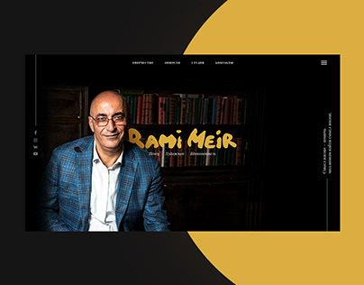 Дизайн интерактивного сайта деятеля искусств