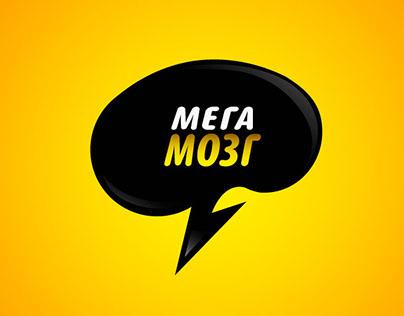 MegaBrain / МегаМозг