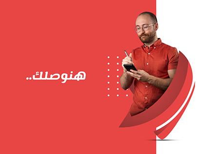 wasalni - وصلني   logo design