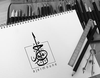 محمد اجرمون لوجو شخصي