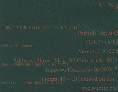 Exhibition Invitation for Aki Nagasaka.