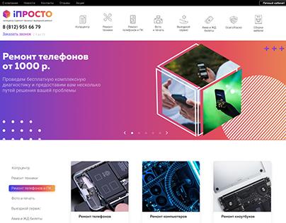 Сайт для iПросто - копицентр, ремонт,