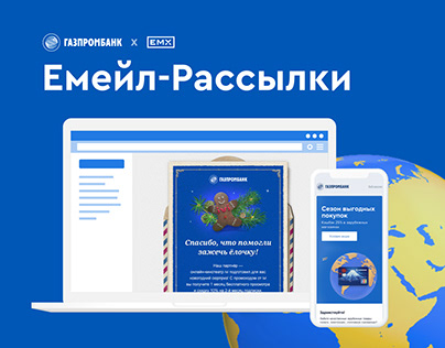 Email marketing for Gazprombank