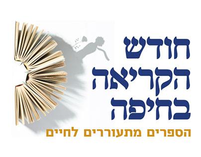 חודש הקריאה בחיפה