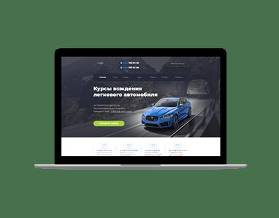 Дизайн сайта по урокам автовождения