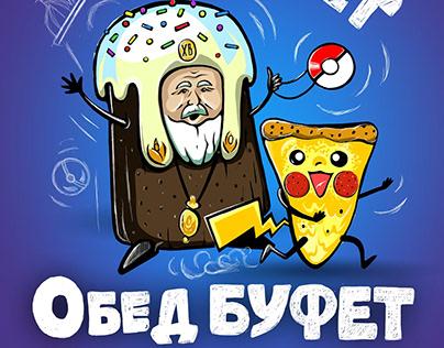 Обед Буфет