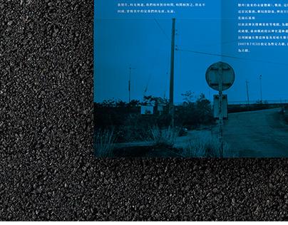 光 熱|黃品翰攝影展 Light and Heat / Pin Han-Huang Exhibition