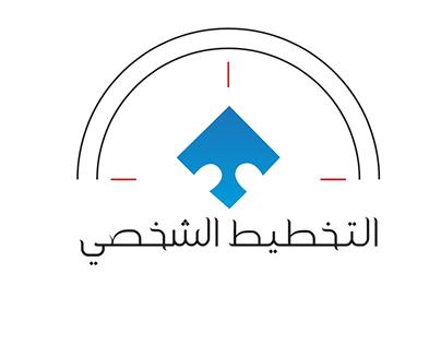 شعار التخطيط الشخصي