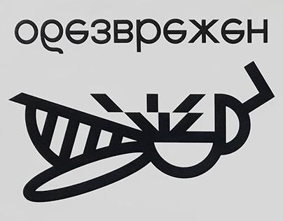 OBEZVREZHEN — branding and packaging