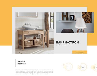 """Разработка интернет-магазина для """"Наири-строй"""""""