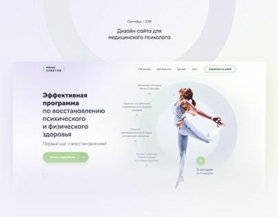 Сайт для медицинского психолога