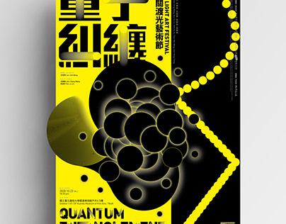 2020關渡光藝術節『量子糾纏』