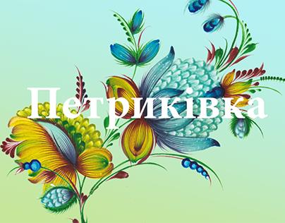Афіша для виставки «Петриківка»