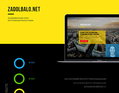 Zadolbalo_web_progect