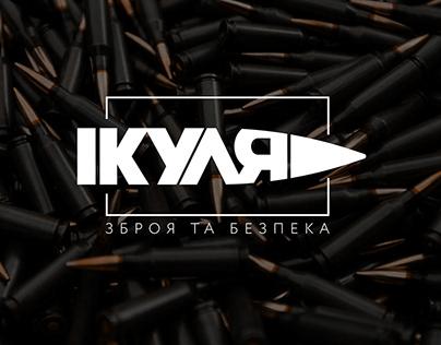 "Логотип для онлайн магазина ""Куля"""