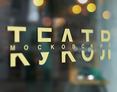 Moscow puppet theater branding