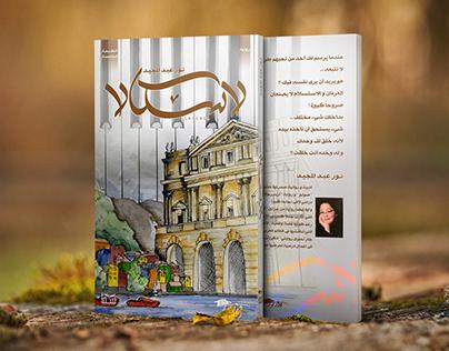 """unofficial design ( رواية """"لاسكلا"""" ) لنور عبدالمجيد"""