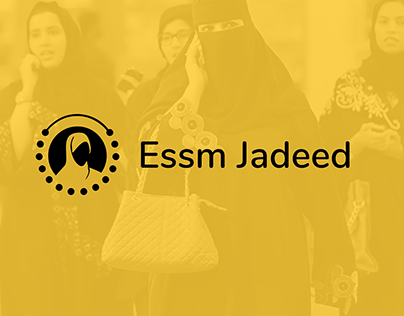Essm Jadeed Logo - Online Store